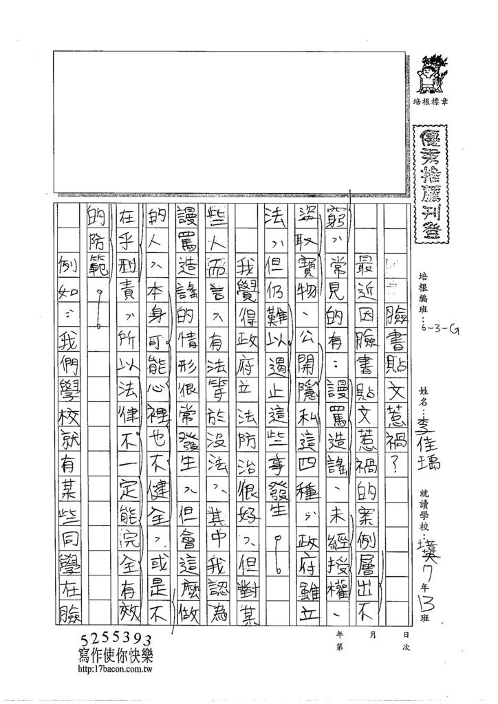 104WG103李佳瑀 (1)