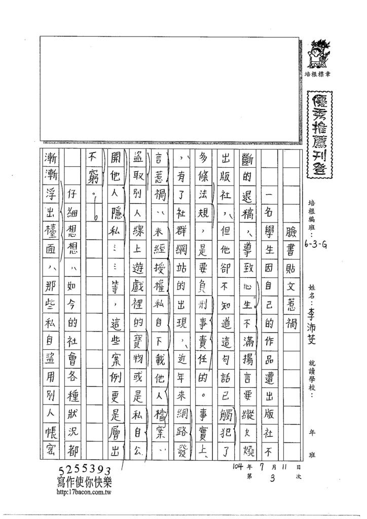 104WG104李沛芠 (1)
