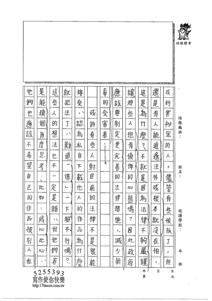 104WG104李沛芠 (2)
