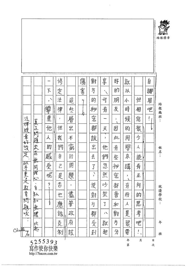 104WG104李沛芠 (3)