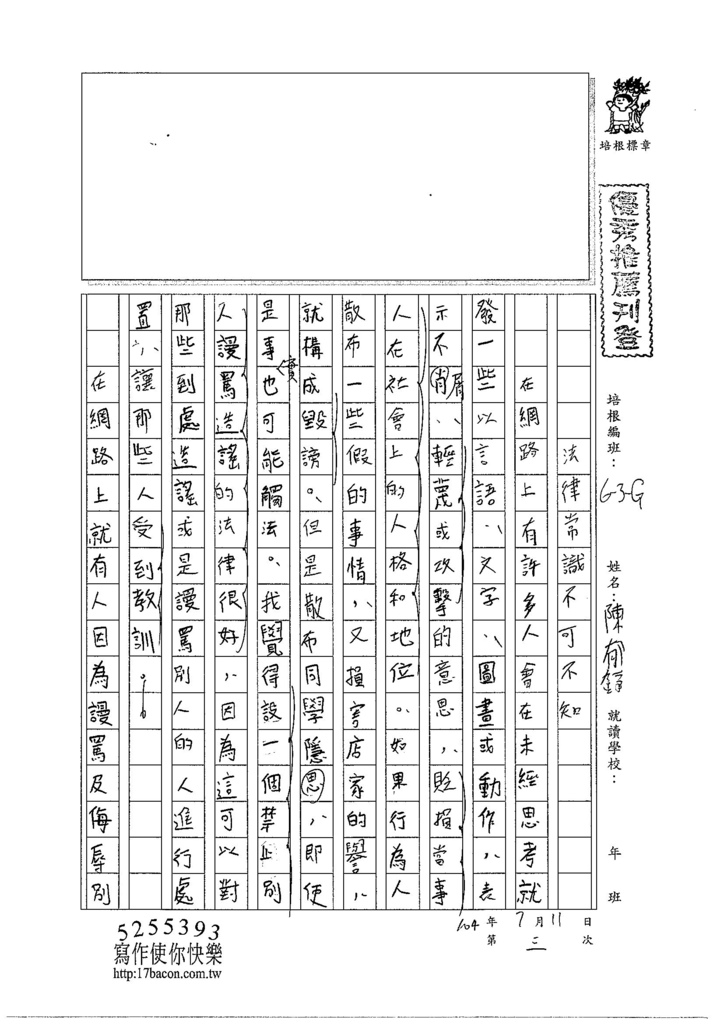 104WG104陳郁錡 (1)