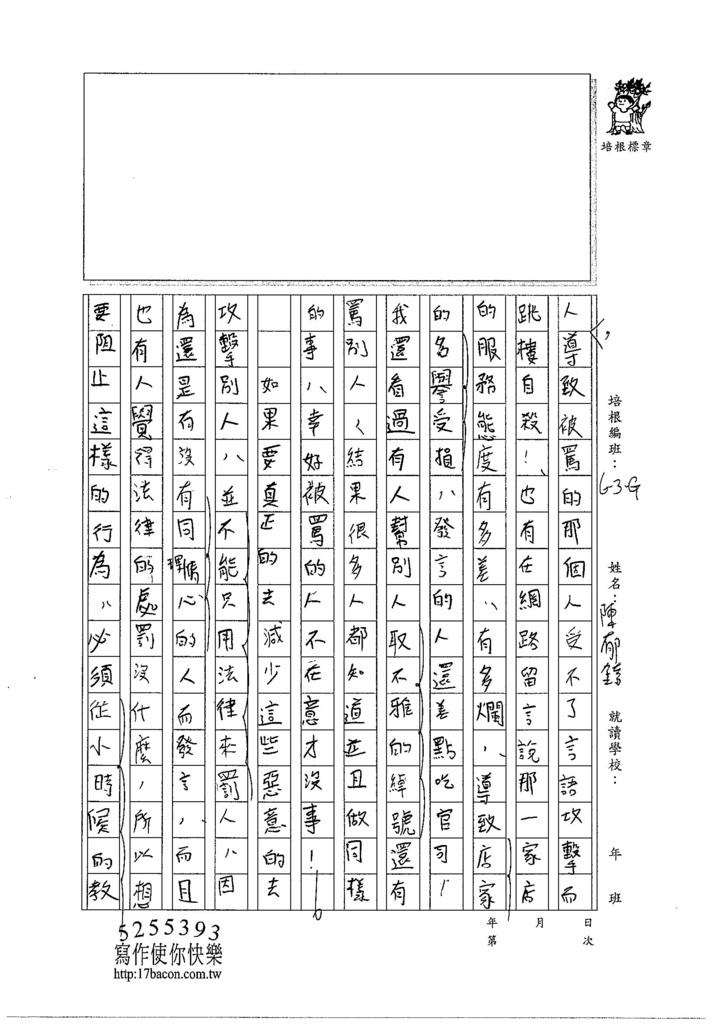 104WG104陳郁錡 (2)
