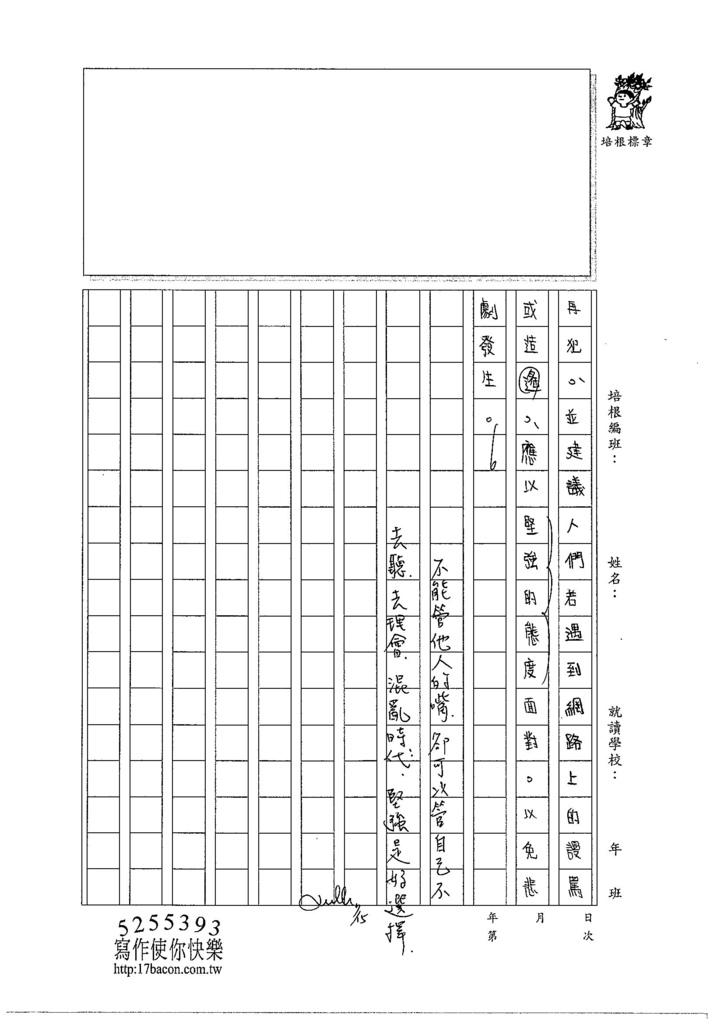 104WG104蔡佩珈 (3)