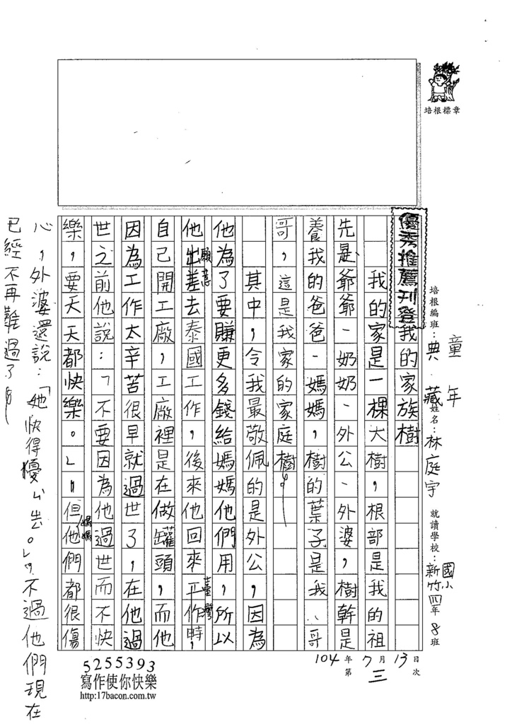 104CW03林庭宇 (1)