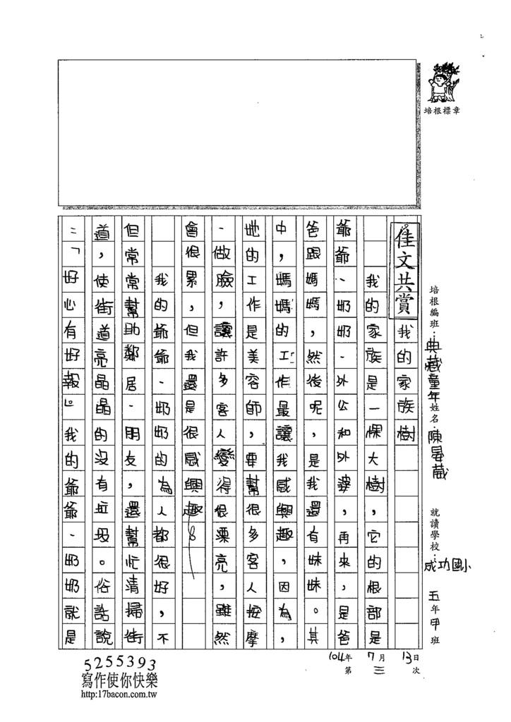 104CW03陳晏葳 (1)