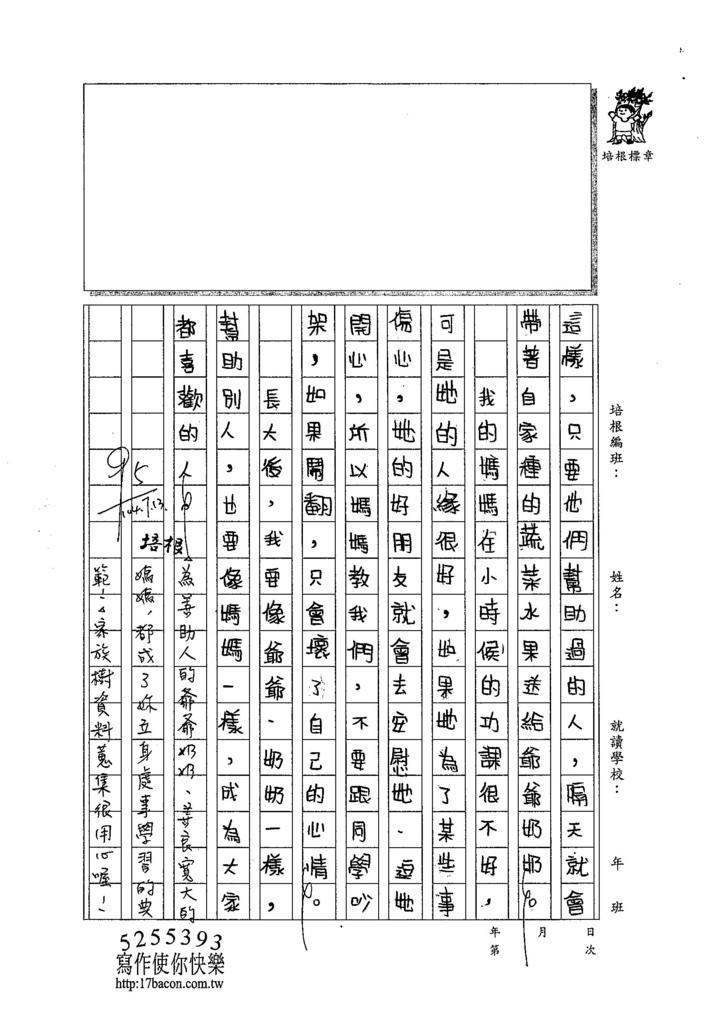 104CW03陳晏葳 (2)