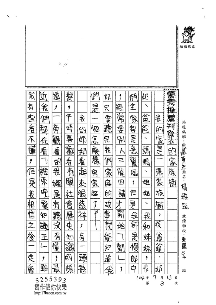 104CW03陳晏葳 (3)