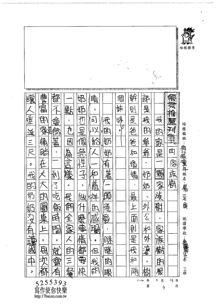 104CW03楊采庭 (1)