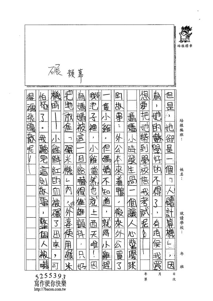 104CW03楊采庭 (2)