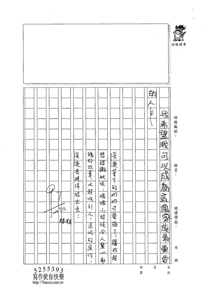 104CW03楊采庭 (3)