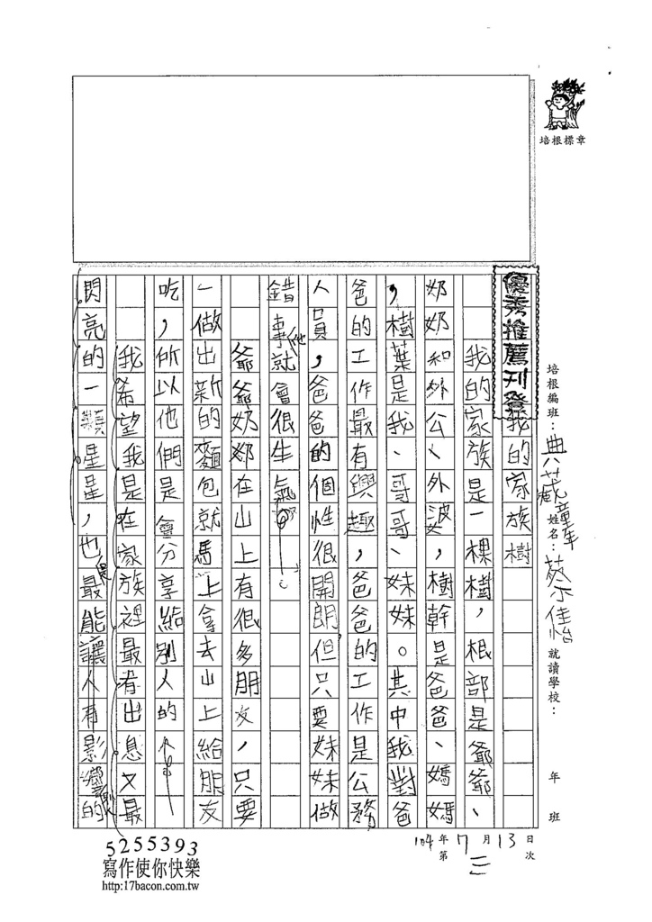 104CW03蔡佳怡 (1)