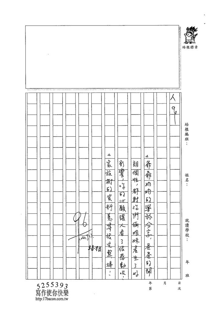 104CW03蔡佳怡 (2)