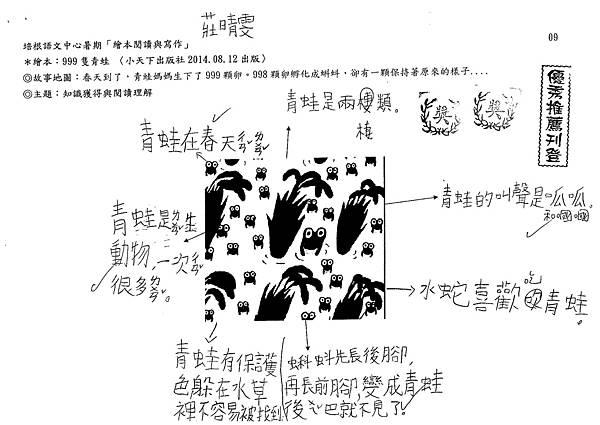 104RW04莊晴雯 (1)