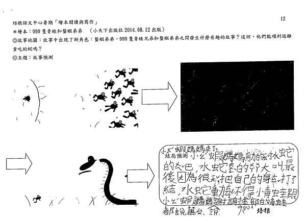 104RW04莊晴雯 (4)