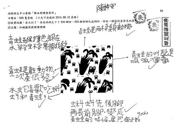 104RW04陳妍安 (1)