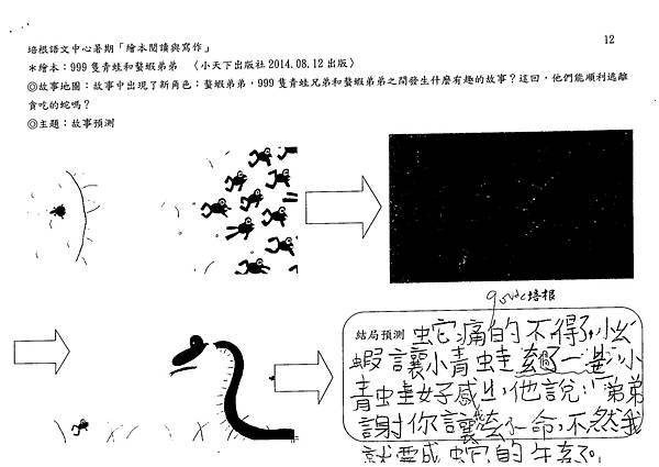 104RW04陳妍安 (4)