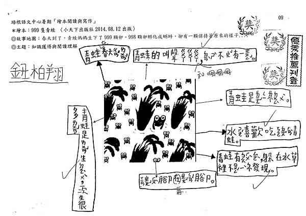 104RW04鈕柏翔 (1)