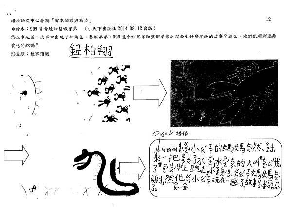 104RW04鈕柏翔 (4)