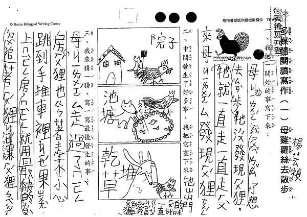 104TBW03楊芸禎 (1)