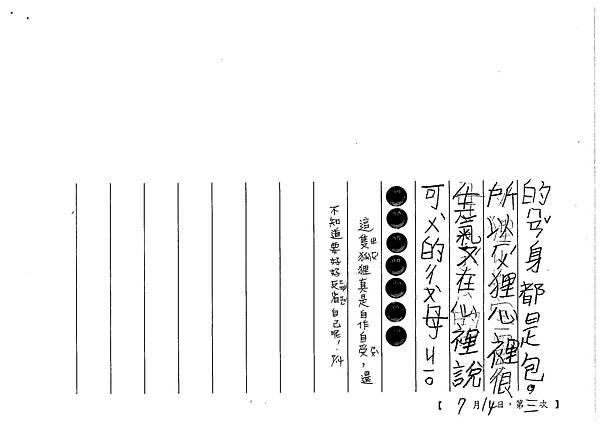 104TBW03楊芸禎 (2)