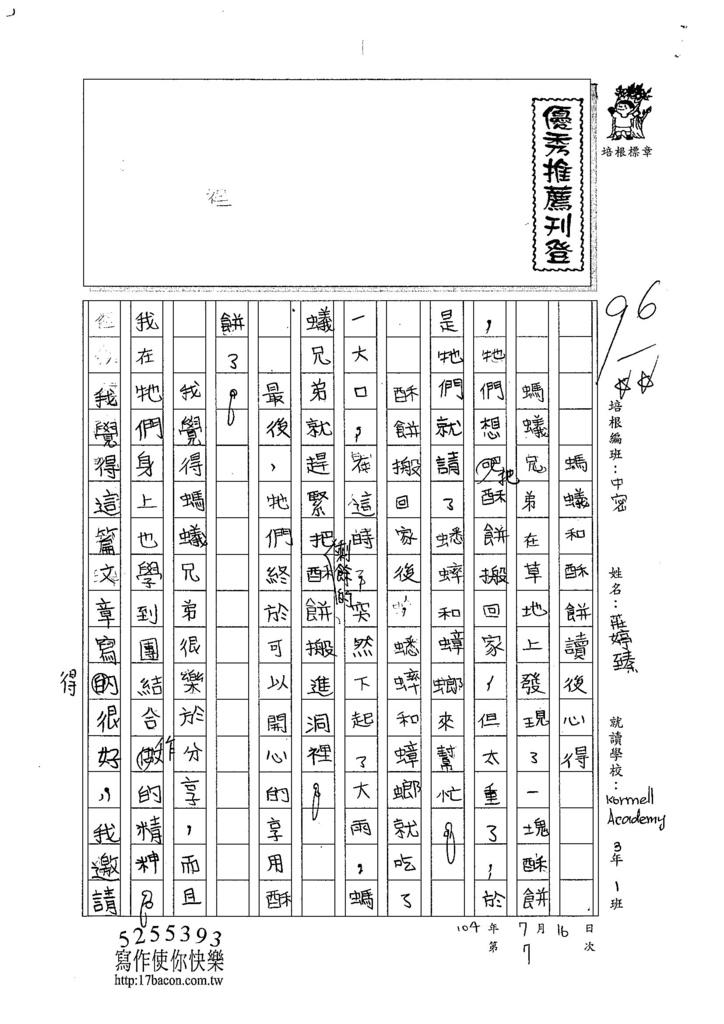 104TMW107莊婷臻 (1)