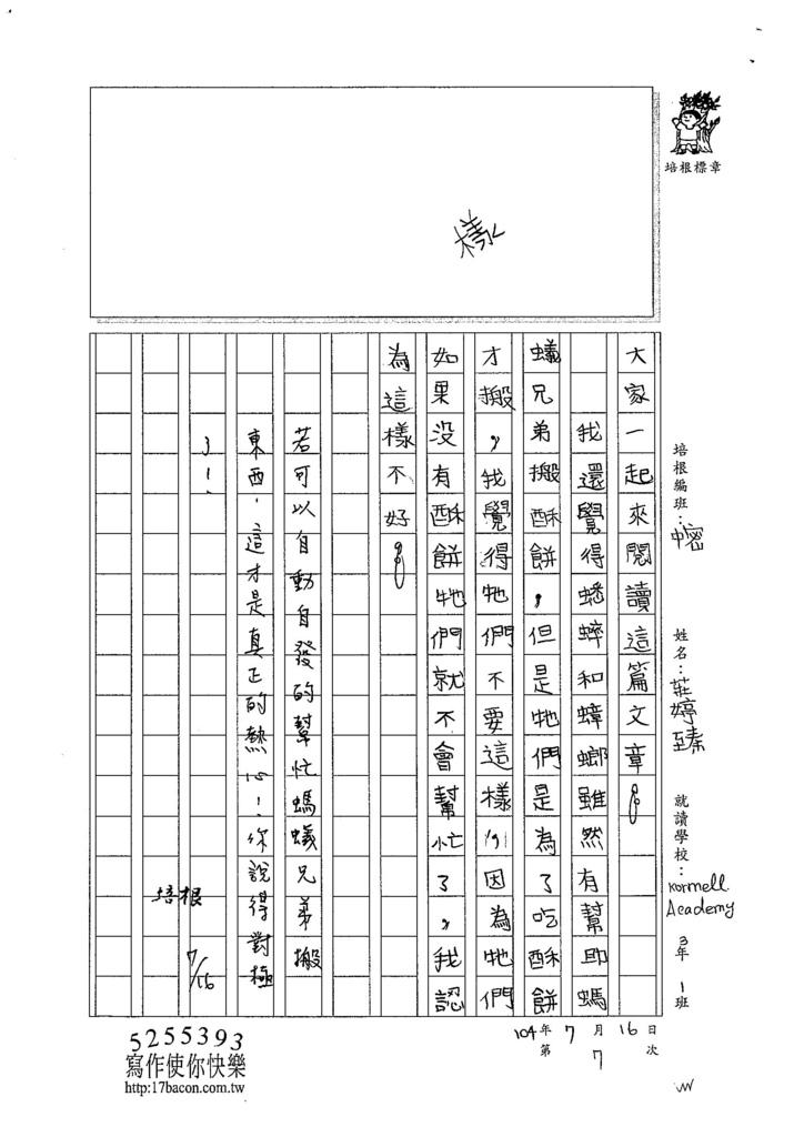 104TMW107莊婷臻 (2)