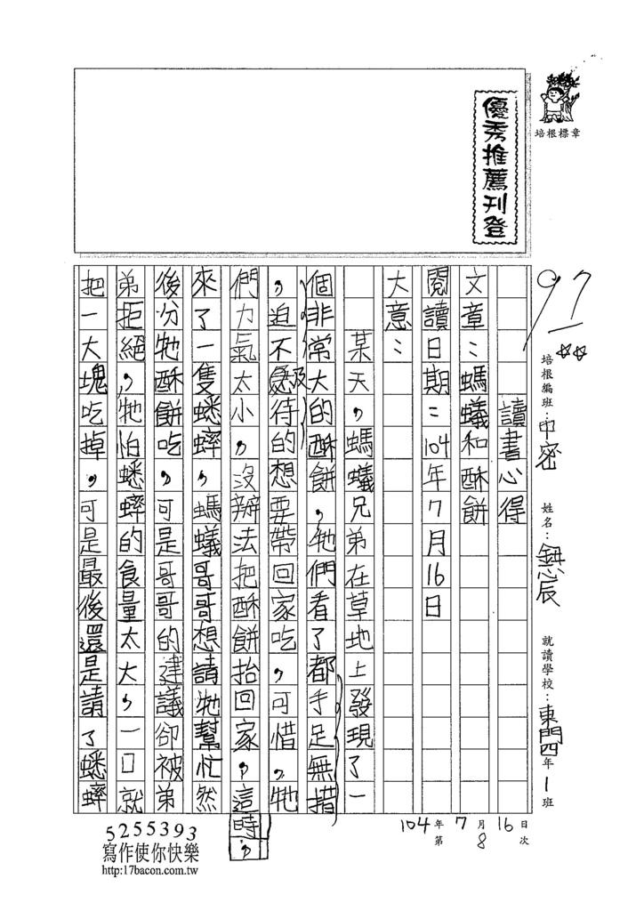 104TMW107鈕心辰 (1)