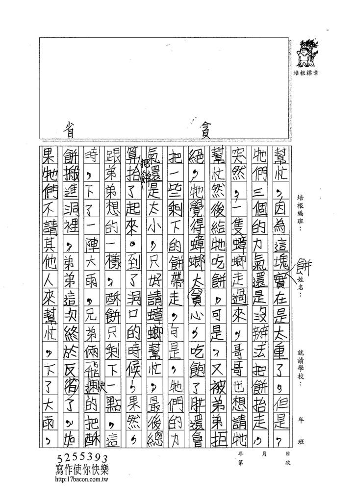 104TMW107鈕心辰 (2)