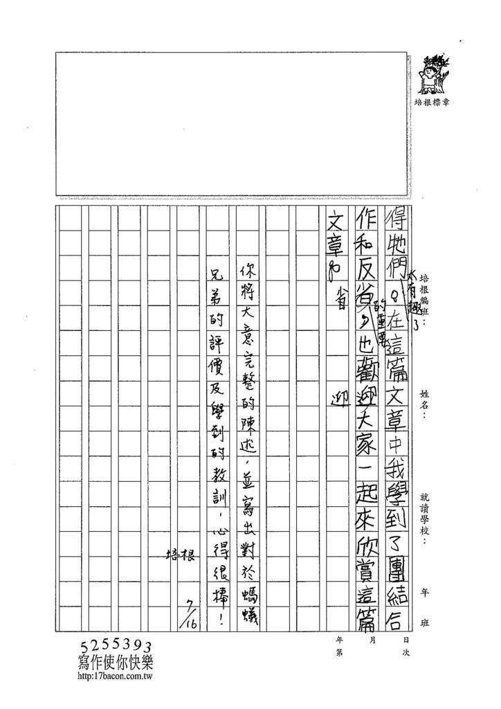 104TMW107鈕心辰 (4)
