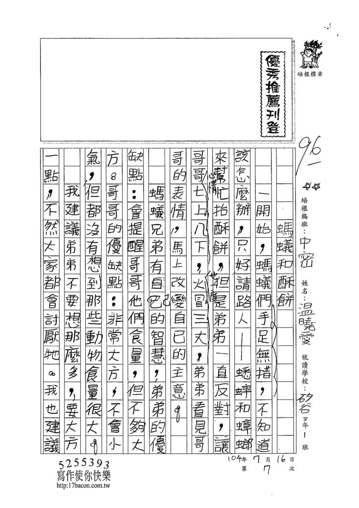 104TMW107溫曉愛 (1)