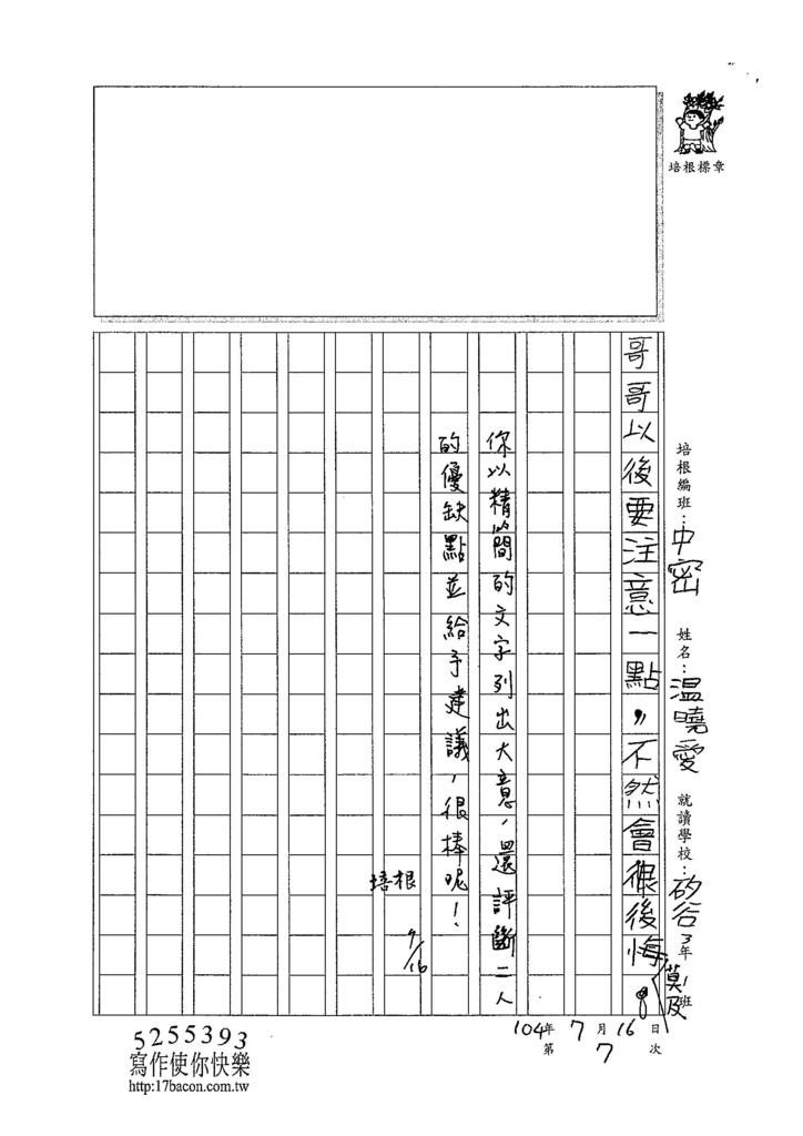 104TMW107溫曉愛 (2)