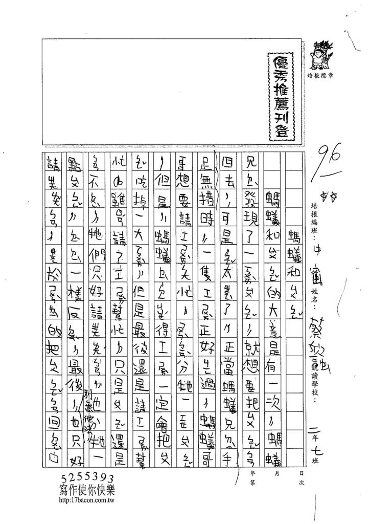 104TMW107蔡欣融 (1)