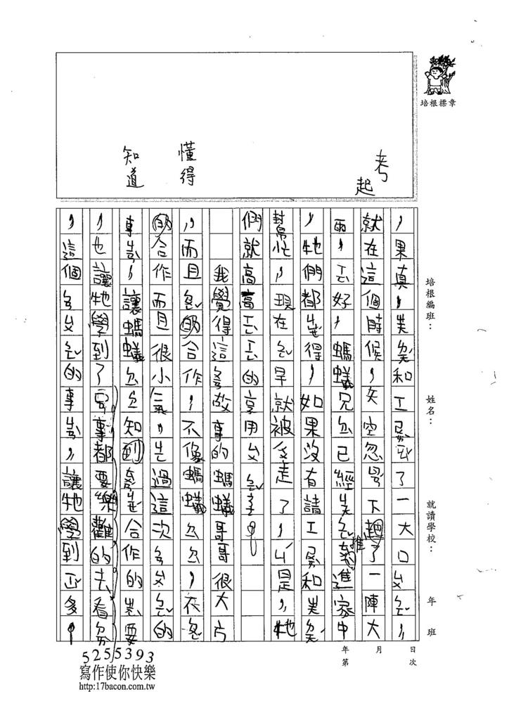 104TMW107蔡欣融 (2)