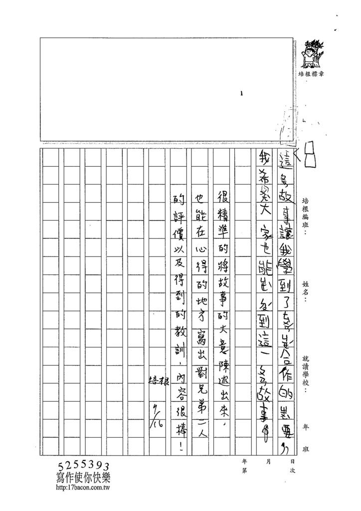104TMW107蔡欣融 (3)