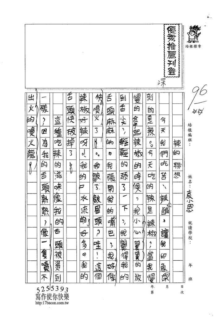104TMW106袁浥恩 (1)