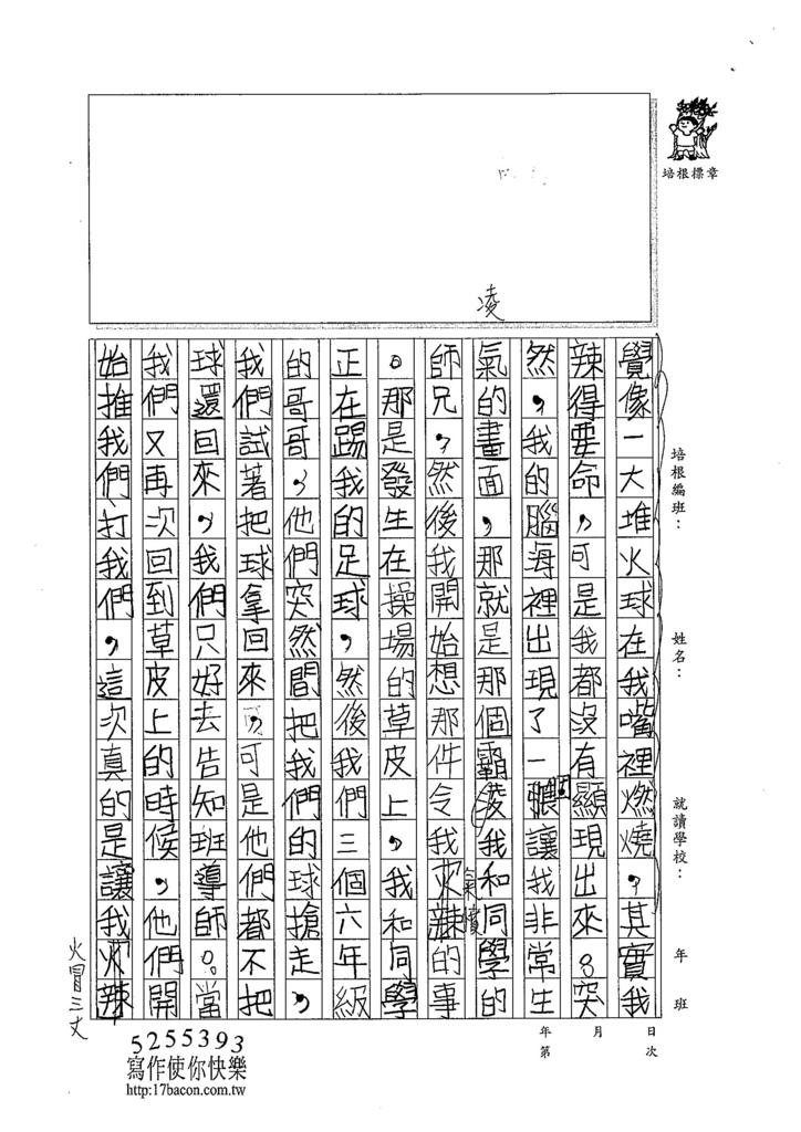104TMW106鈕心辰 (2)