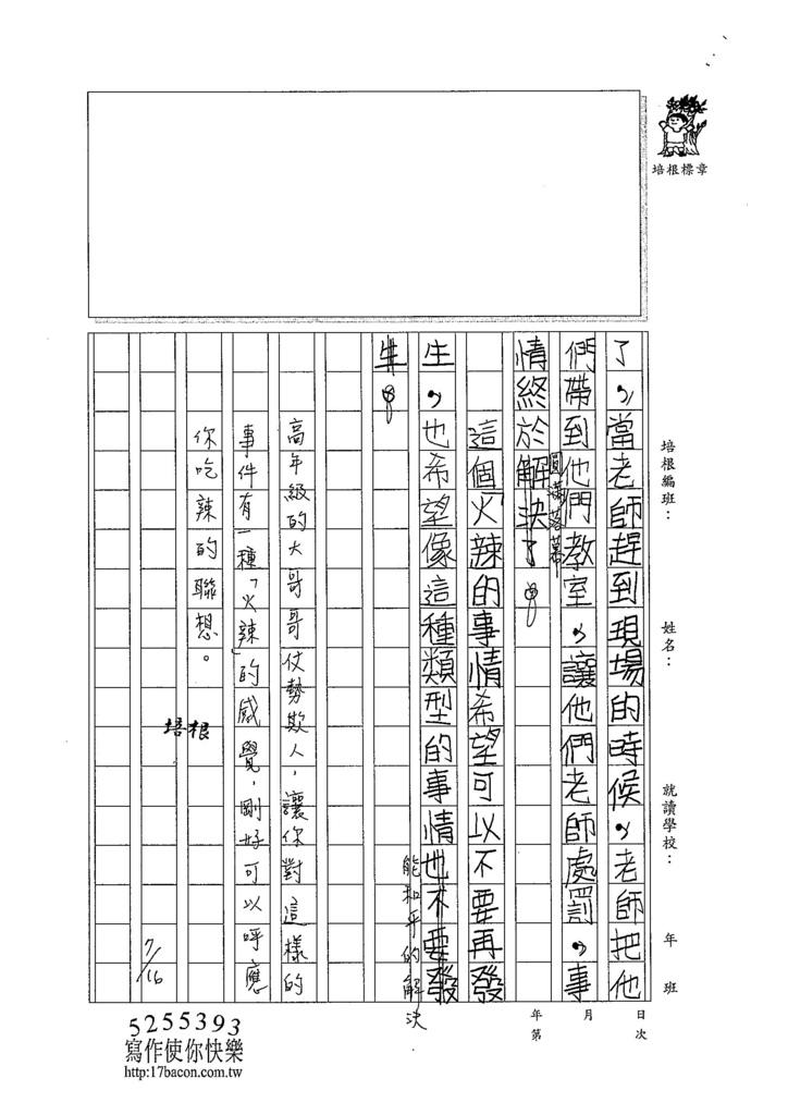104TMW106鈕心辰 (3)