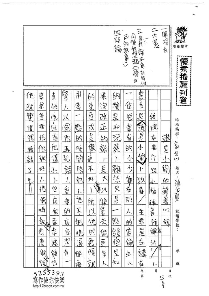 104TSW107鍾佑賢 (1)