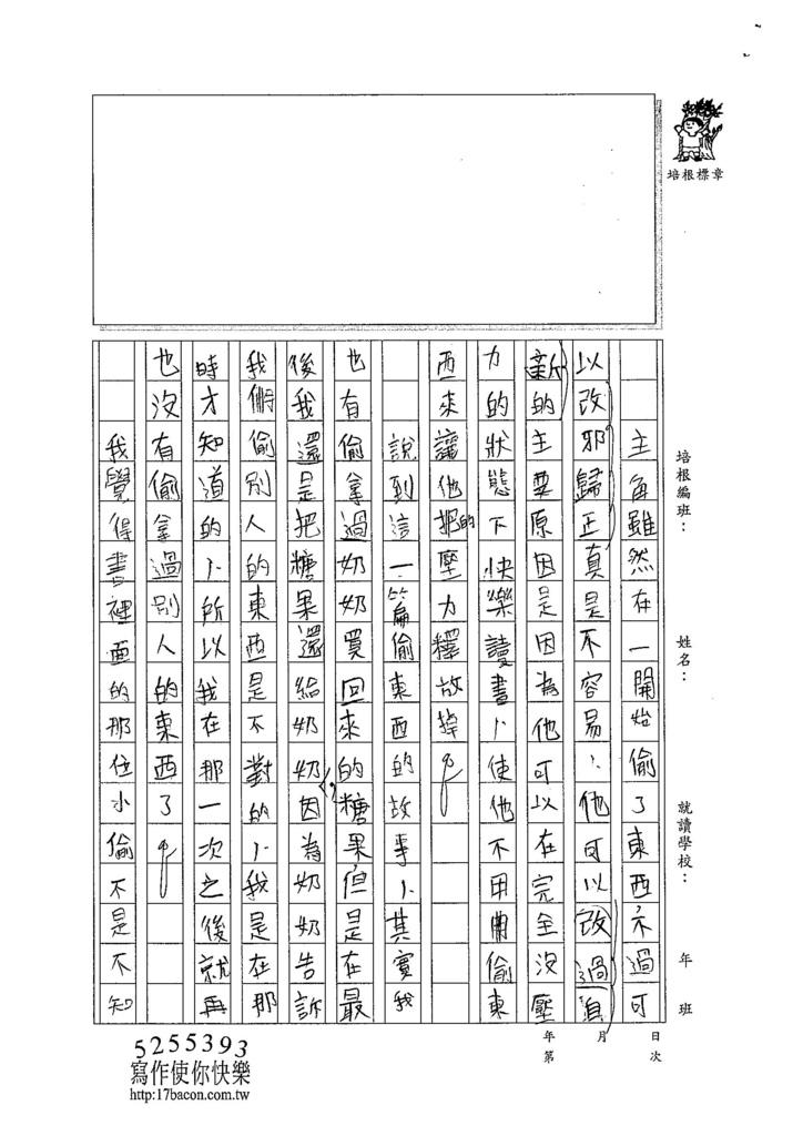 104TSW107鍾佑賢 (2)