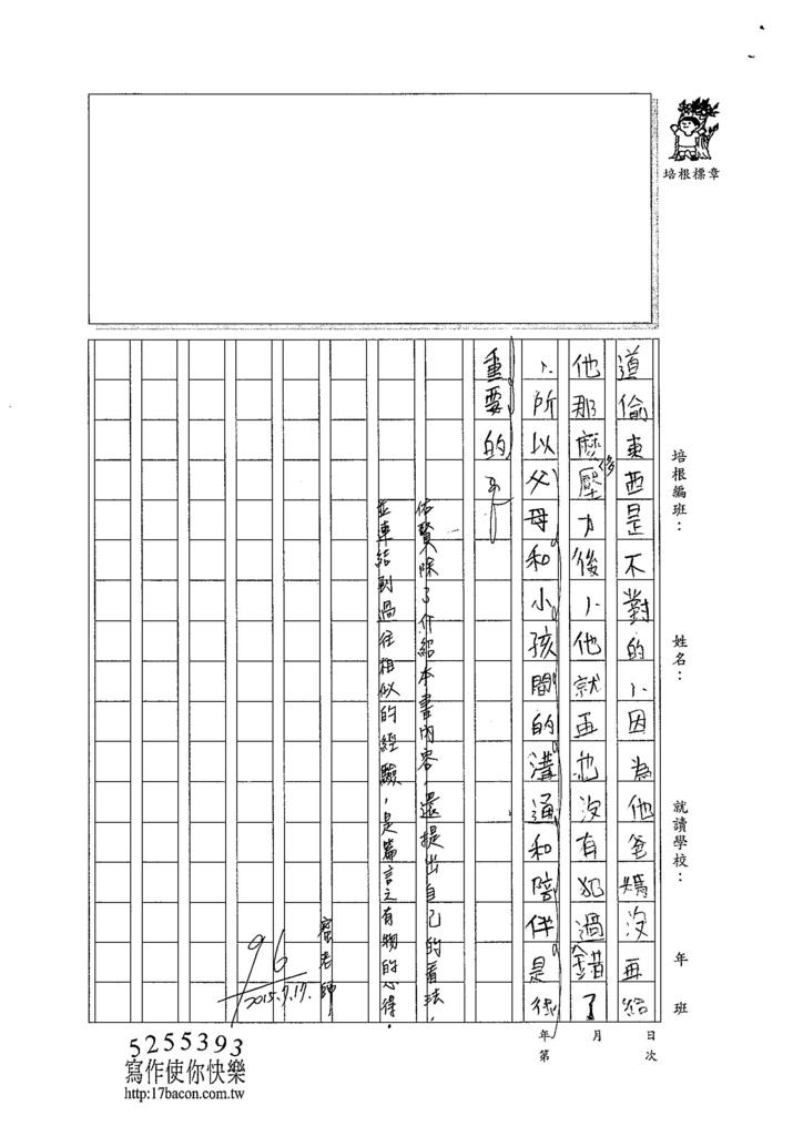 104TSW107鍾佑賢 (3)
