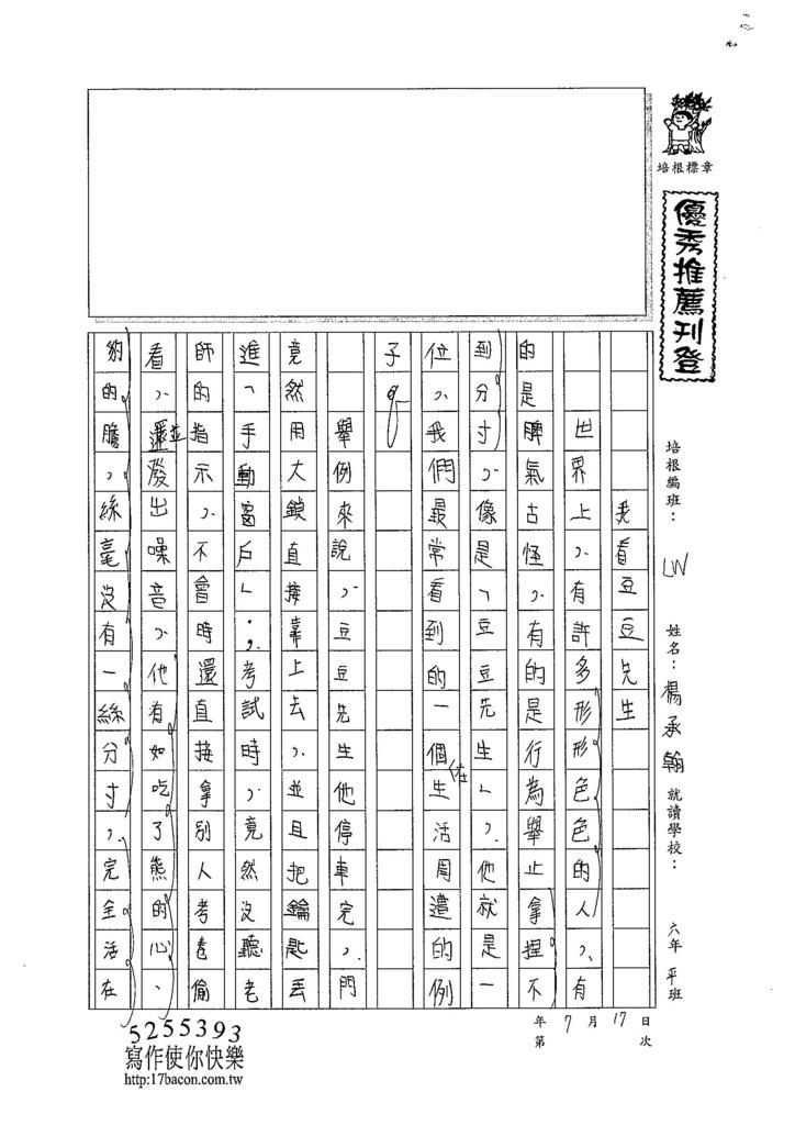 104TSW108楊承翰 (1)