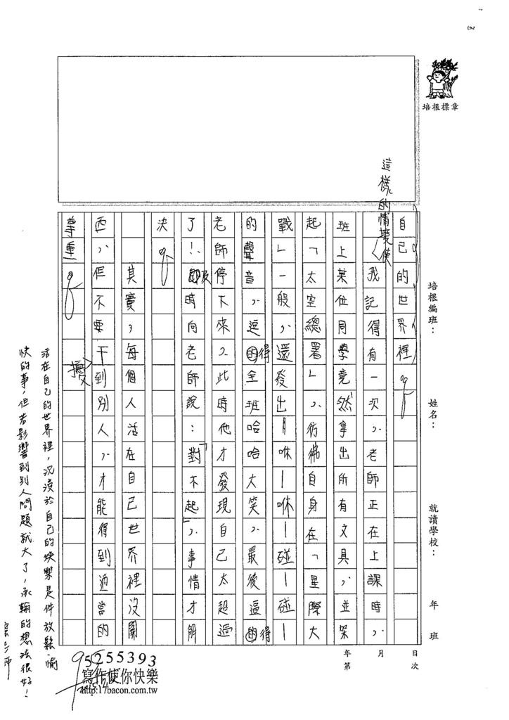 104TSW108楊承翰 (2)