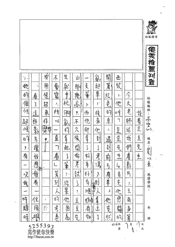 104TSW108劉以柔 (1)