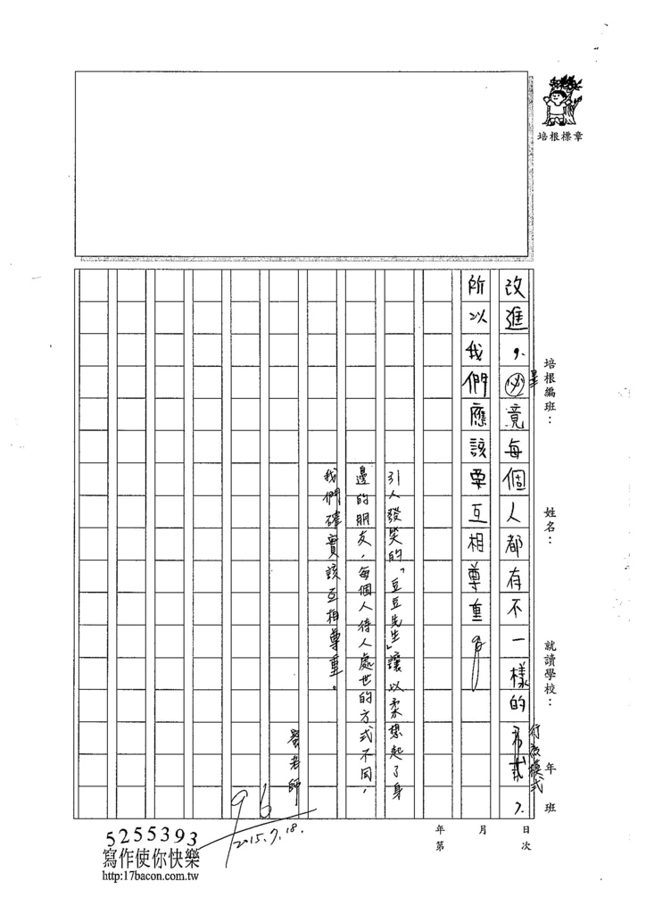 104TSW108劉以柔 (3)