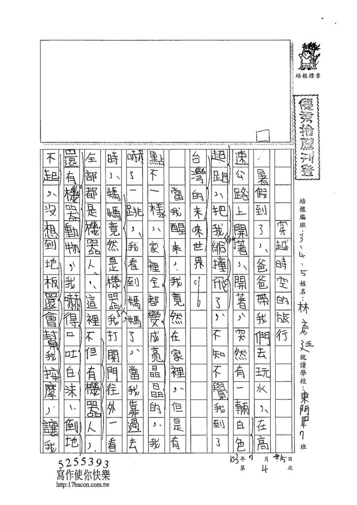 104W5104林彥廷 (1)