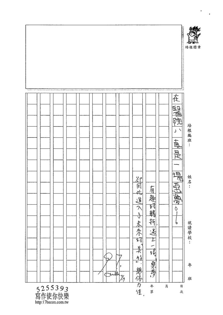 104W5104林彥廷 (3)