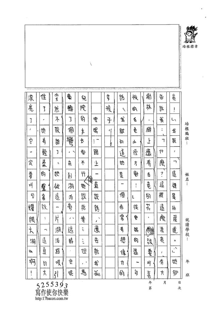 104W5104陳妍希 (2)