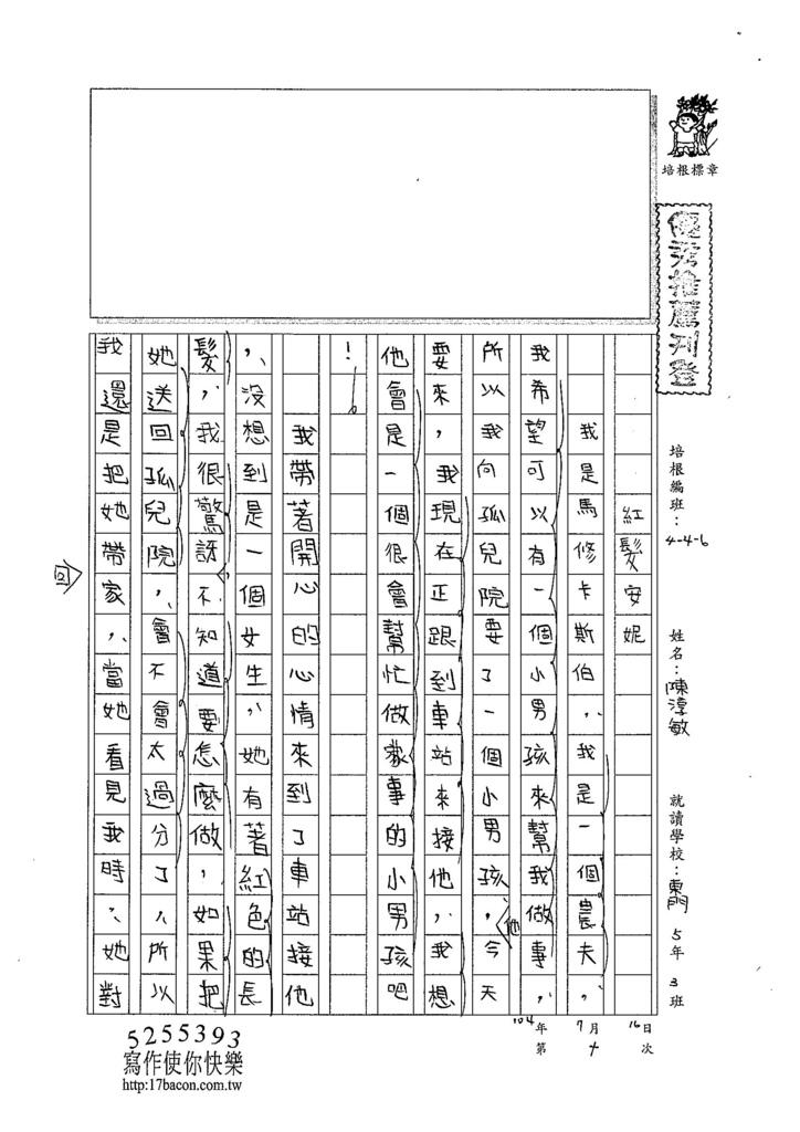 104W5104陳淳敏 (1)