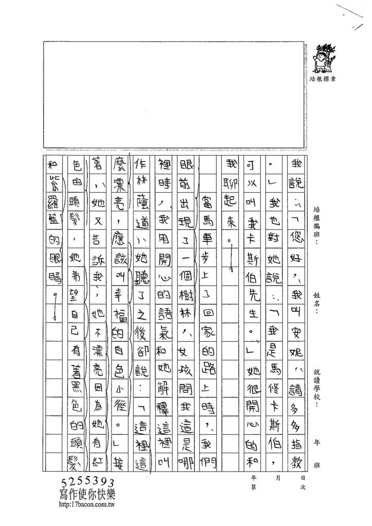 104W5104陳淳敏 (2)