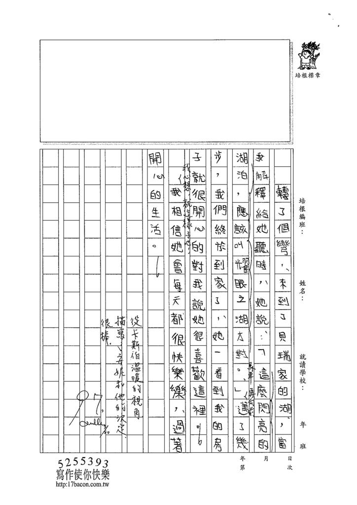 104W5104陳淳敏 (3)